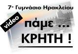 Γνωρίστε την Κρήτη
